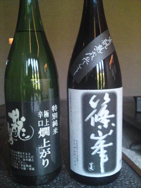 燗酒龍to篠