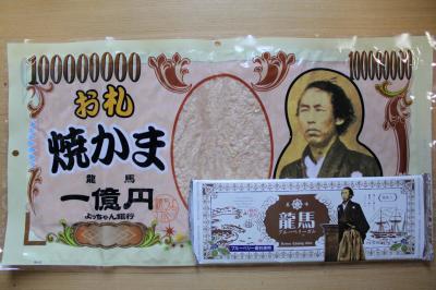 20091013-お土産 4
