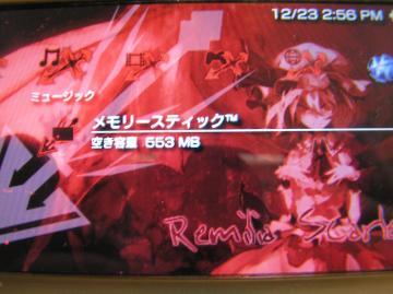 PSPテーマ レミリア