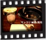 マッコリwith焼肉