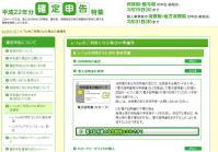 確定申告20110228-1b
