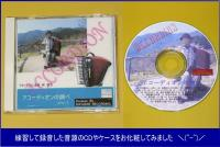 アコーディオン練習音源CDのラベル