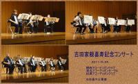 吉田家親喜寿記念コンサートへ20110924-7