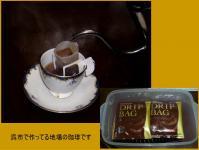 coffee20110528