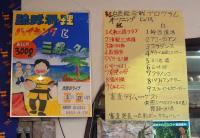 はいむるぶし20110327-1