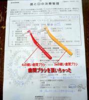 歯科20110726