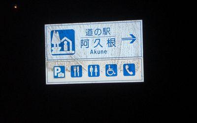 4.道の駅 あくね