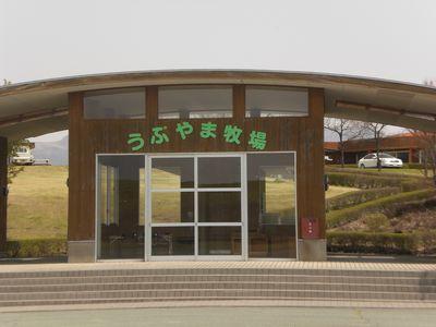 21.うぶやま牧場