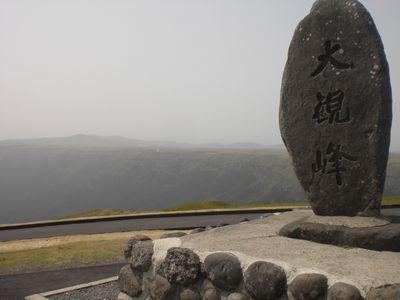 39.大観峰