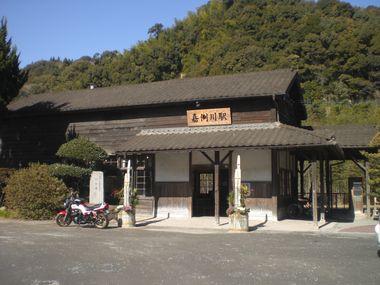 嘉例川駅!