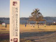 なぎさ公園!!