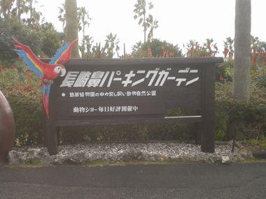 長崎鼻パーキングガーデン!