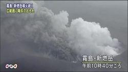 新燃岳噴火!