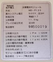 ソーラー発電002
