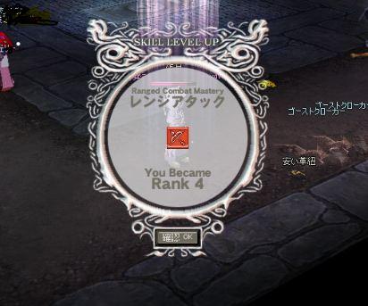 レンジ4ランク!