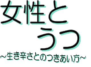 12周年講演会タイトル