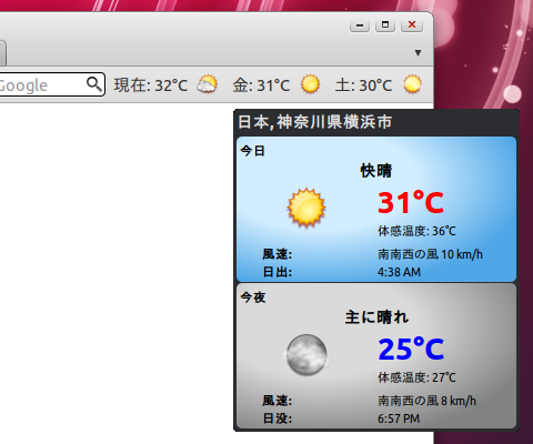 Forecastfox Weather Firefoxアドオン 天気予報