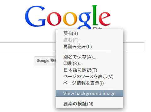 View Background Image Chrome拡張 背景画像を表示