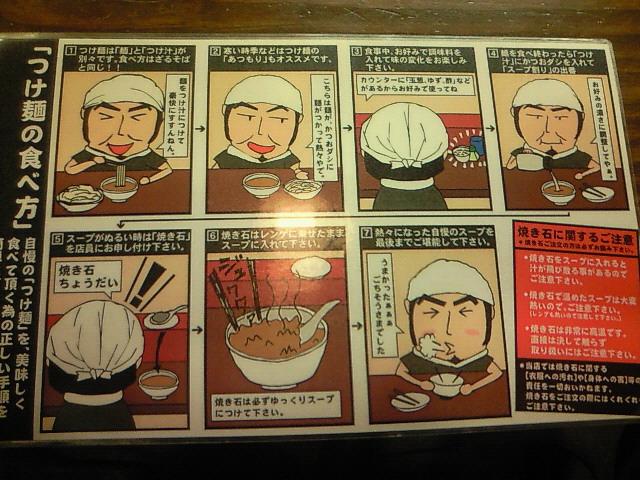 Monjiro_Tsukemeninfo.jpg