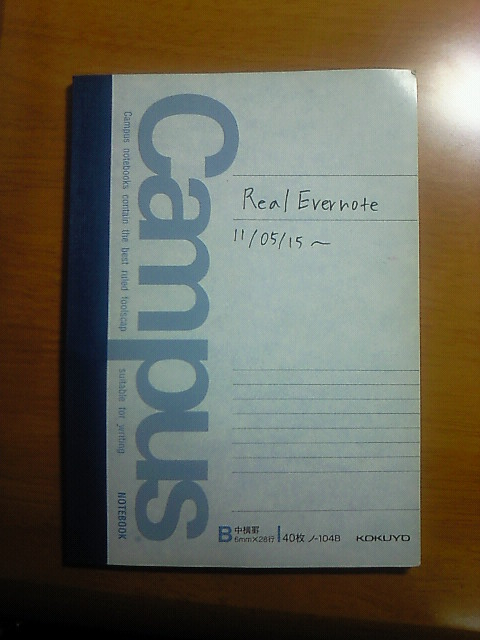 RealEvernote_note.jpg