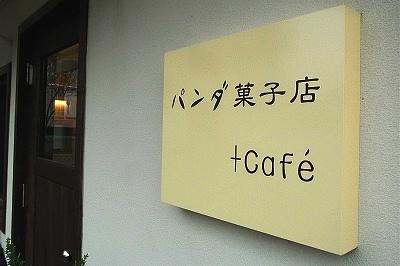 パンダ菓子店01968