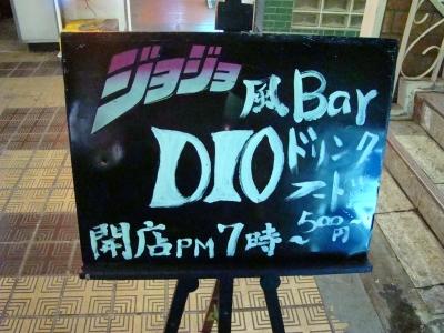 ジョジョ風 004
