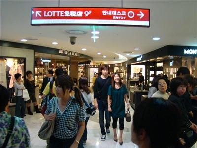免税店LOTTE