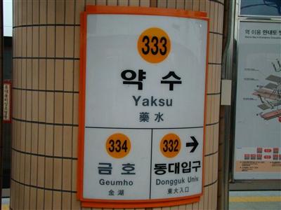 韓国2009 067_R