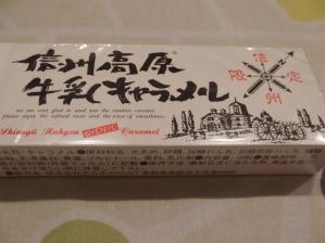 夏季合宿 001