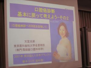 学術講演会 004