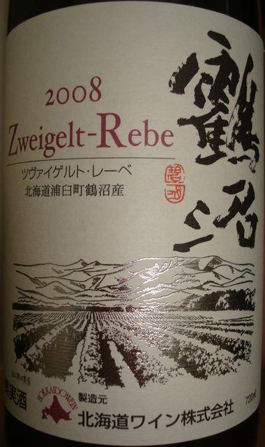 鶴沼 Zweigelt Rebe 2008