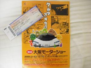 大阪モーターショー チケット