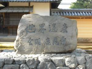 金閣寺 世界遺産