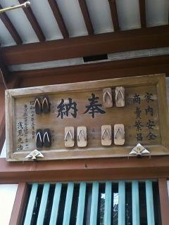 下駄の神社