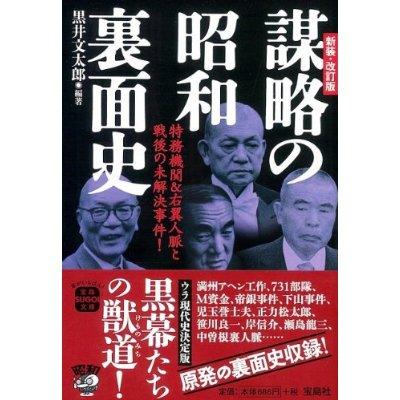 謀略の昭和裏面史表紙