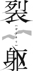 zakkuri20100616.png