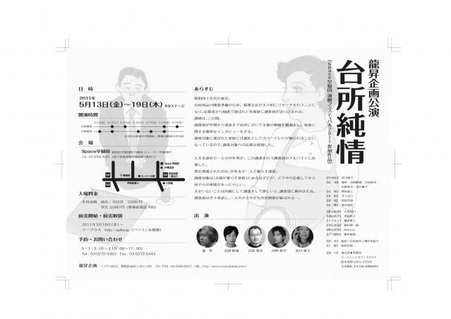 20110215ryusyokikaku_.jpg