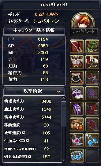 バル60+11