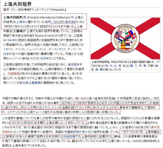 1943shanhaimiyukiboon2.jpg