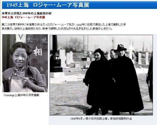 1945shanhaigazou1.jpg