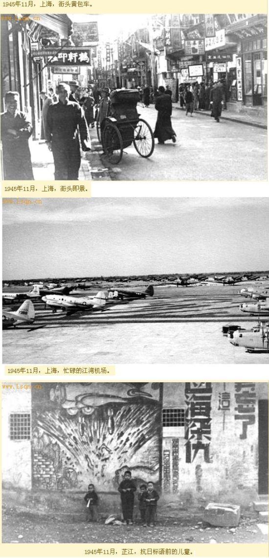 1945shanhaigazou2.jpg