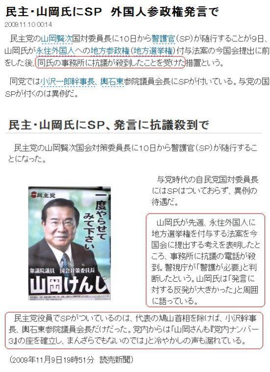 200091109yomiuri1.jpg