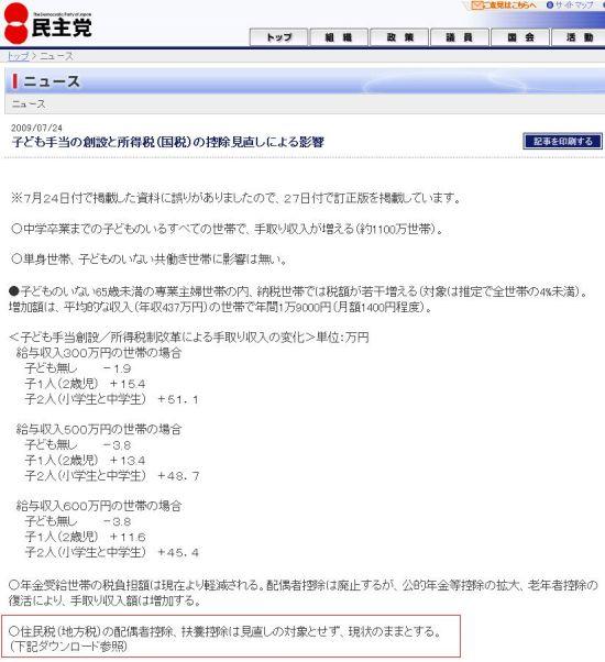 20090724kodomo1.jpg