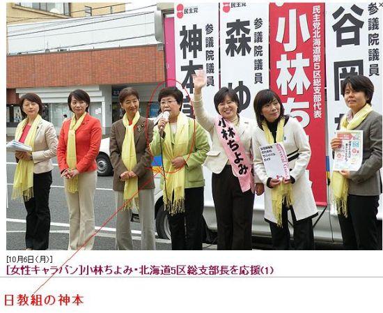 20091006kobayashikamimotochon.jpg