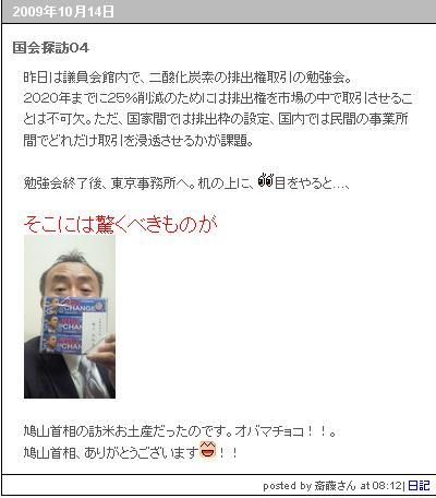 20091014obamachoko1.jpg