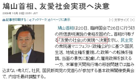 20091020yuai1.jpg