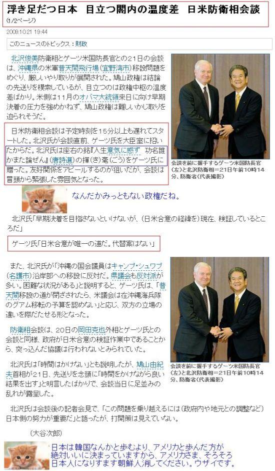20091021minsuchon1.jpg