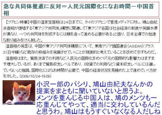 20091024china1.jpg
