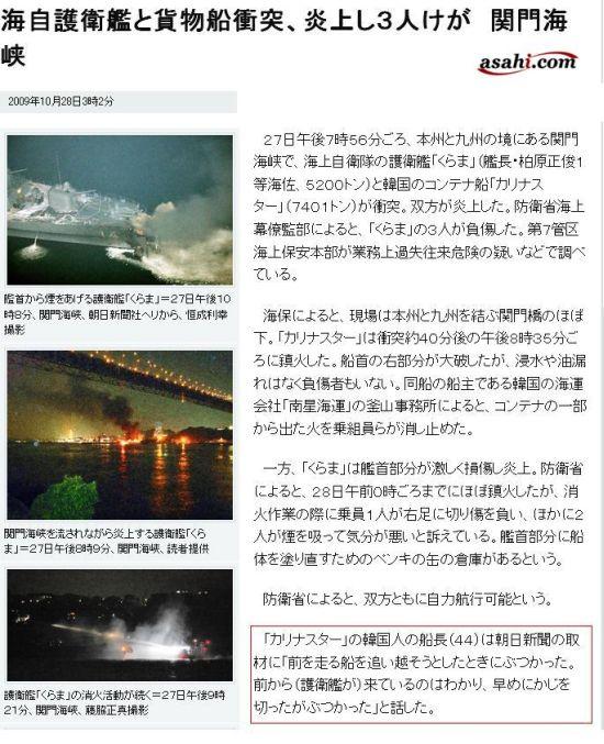 20091027ASAHI2.jpg