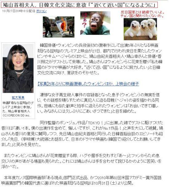 20091027miyukichon1.jpg